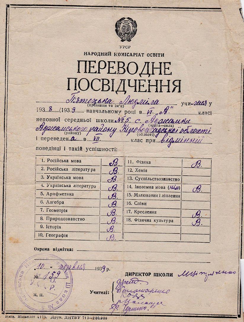 Переводное удостоверение на украинском языке. Типография. 1939 год