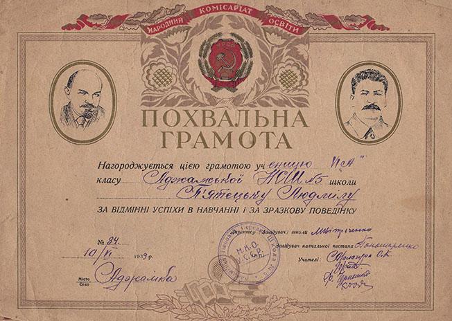 Похвальная грамота. 10 июня 1939 года