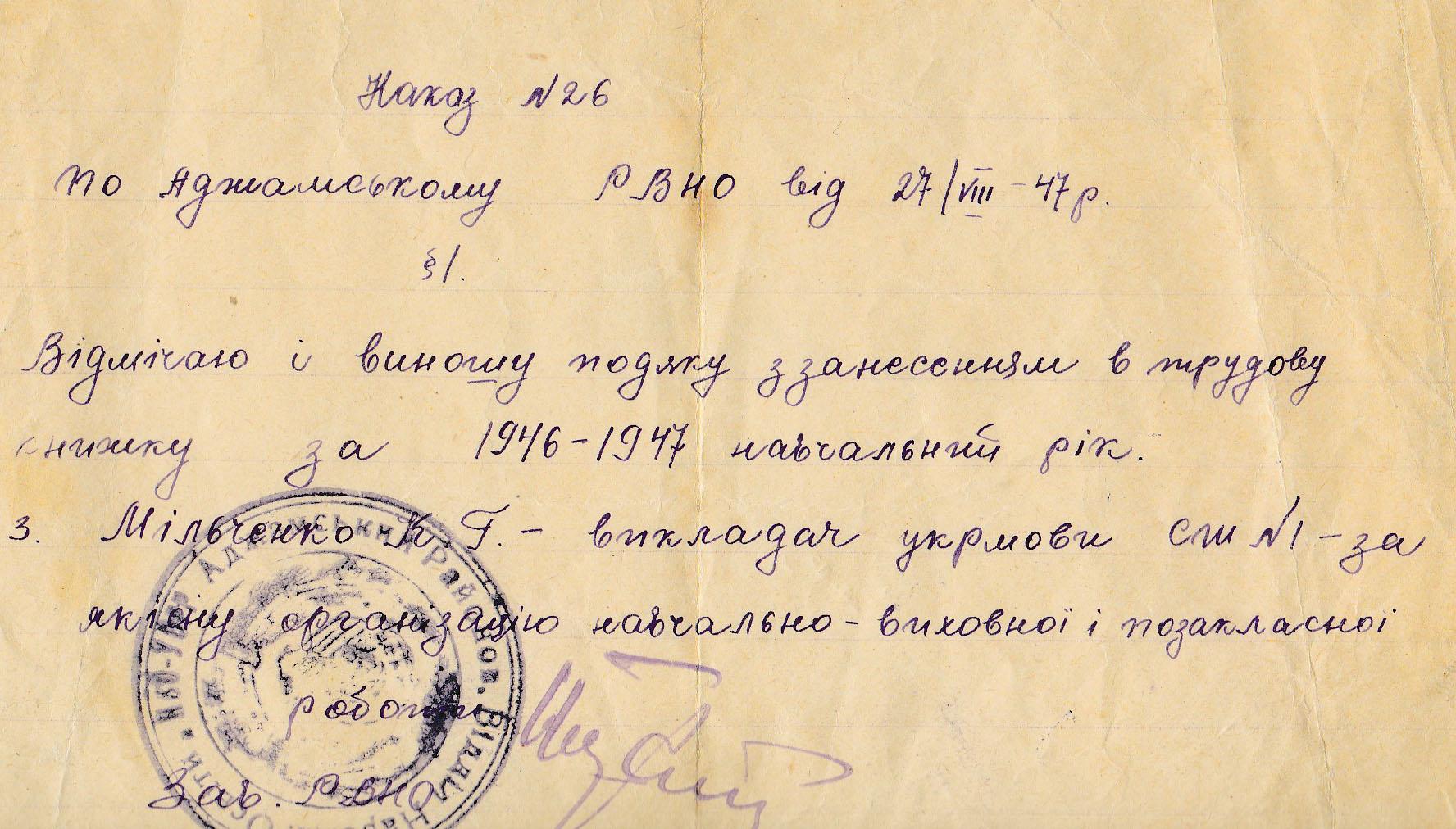 Приказ №26 на украинском языке. 197 год.