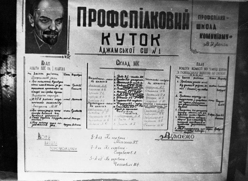 """""""Профсоюзный уголок"""" на украинском языке. Предположительно 70-е года."""